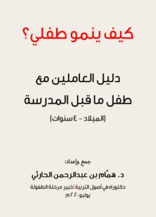 تحميل وقراءة كتاب كيف ينمو طفلي دليل العاملين مع طفل ما قبل المدرسة تأليف د همام بن عبد الرحمن الحارثي pdf مجانا