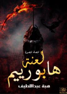 تحميل وقراءة قصة لعنة هابورييم تأليف هبة عبد اللطيف pdf مجانا