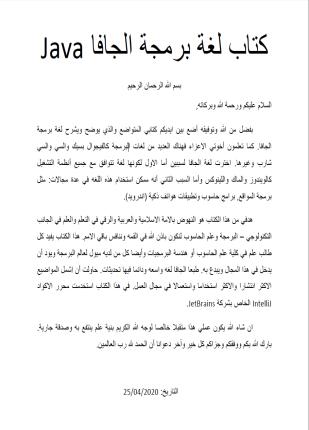 تحميل وقراءة كتاب لغة برمجة الجافا java تأليف محمد عويدات pdf مجانا