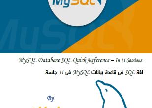 صورة لغة sql فى قاعدة بيانات mysql فى 11 جلسة