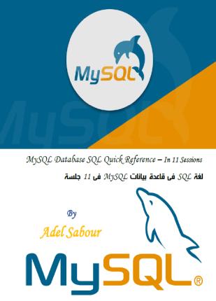 تحميل وقراءة كتاب لغة sql فى قاعدة بيانات mysql فى 11 جلسة تأليف عادل صبور pdf مجانا