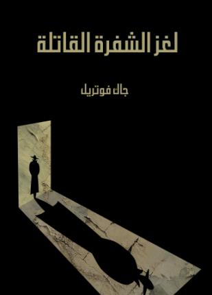 تحميل وقراءة قصة لغز الشفرة القاتلة تأليف جاك فوتريل pdf مجانا