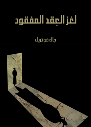 تحميل وقراءة قصة لغز العقد المفقود تأليف جاك فوتريل pdf مجانا
