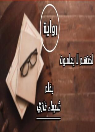 تحميل وقراءة رواية لكنهم لايعلمون تأليف شيماء غازي pdf مجانا