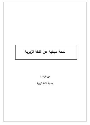 تحميل وقراءة كتاب لمحة مبدئية عن اللغة الزيرية تأليف محمد أمين ميلود سليماني pdf مجانا
