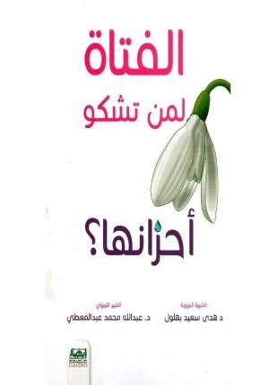 تحميل وقراءة كتاب لمن تشكو الفتاة أحزانها تأليف عبد الله عبد المعطي pdf مجانا