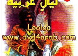 صورة ليال عربية