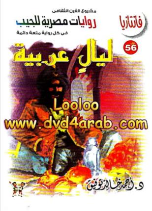 تحميل وقراءة رواية ليال عربية تأليف د أحمد خالد توفيق pdf مجانا