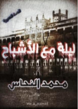 تحميل وقراءة قصة ليلة مع الأشباح تأليف محمد النحاس pdf مجانا