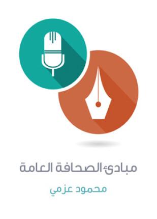 تحميل وقراءة كتاب مبادئ الصحافة العامة تأليف محمود عزمى pdf مجانا