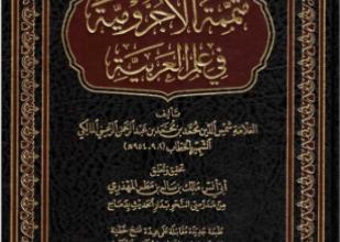 صورة متممة الآجرومية في علم العربية