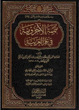 تحميل وقراءة كتاب متممة الآجرومية في علم العربية تأليف الرعيني الشهير بالحطاب pdf مجانا
