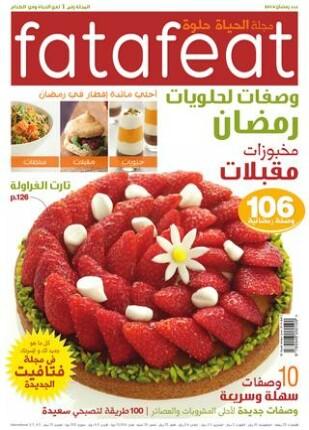 تحميل وقراءة كتاب مجلة فتافيت تأليف مجلة فتافيت pdf مجانا