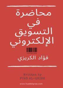 تحميل وقراءة كتاب محاضرة في التسويق الإلكتروني فؤاد الكريزي تأليف فؤاد الكريزي pdf مجانا