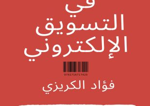 صورة محاضرة في التسويق الإلكتروني فؤاد الكريزي