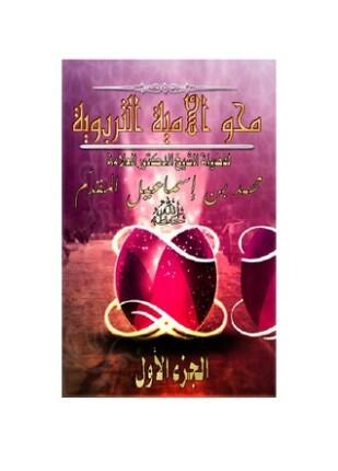 تحميل وقراءة كتاب محو الأمية التربوية تأليف محمد بن إسماعيل المقدم pdf مجانا
