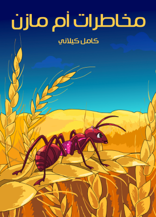 تحميل وقراءة قصة مخاطرات أم مازن تأليف كامل كيلانى pdf مجانا