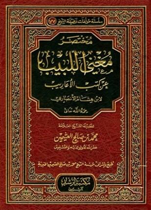 تحميل وقراءة كتاب مختصر مغني اللبيب عن كتب الأعاريب تأليف محمد بن صالح العثيمين pdf مجانا