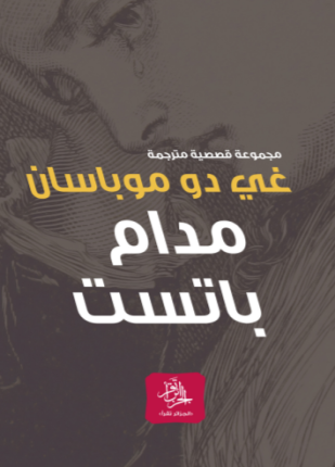 تحميل وقراءة المجموعة القصصية مدام باتست تأليف غي دو موباسان pdf مجانا