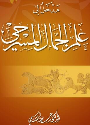 تحميل وقراءة كتاب مدخل إلى علم الجمال المسرحي تأليف الاستاذ الدكتور حسين التكمه چي pdf مجانا