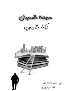 تحميل وقراءة قصة مدينة العميان تأليف كرار هضمان الربيعي pdf مجانا