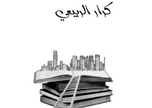 صورة مدينة العميان