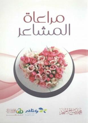 تحميل وقراءة كتاب مراعاة المشاعر تأليف محمد صالح المنجد pdf مجانا