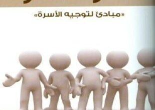 صورة مسار الأسرة مبادئ لتوجيه الأسرة