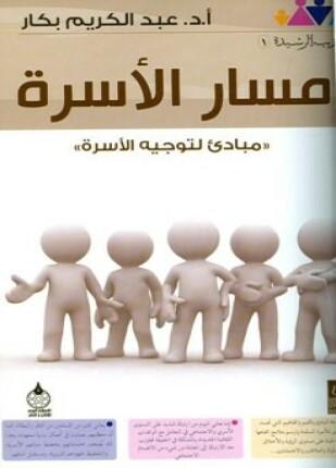 تحميل وقراءة كتاب مسار الأسرة مبادئ لتوجيه الأسرة تأليف عبد الكريم بكار pdf مجانا