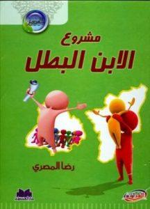 تحميل وقراءة كتاب مشروع الابن البطل تأليف رضا المصري pdf مجانا