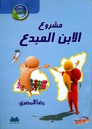 تحميل وقراءة كتاب مشروع الابن المبدع تأليف رضا المصري pdf مجانا