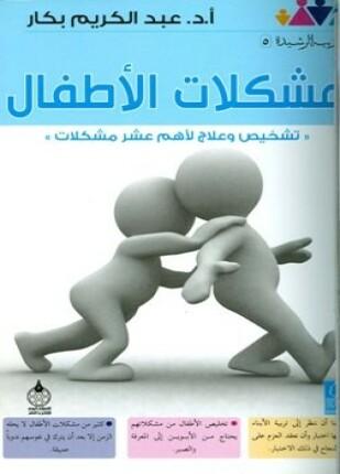 تحميل وقراءة كتاب مشكلات الأطفال تشخيص وعلاج لأهم عشر مشكلات تأليف عبد الكريم بكار pdf مجانا