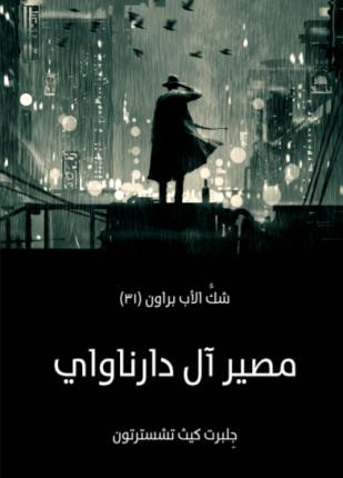تحميل وقراءة قصة مصير آل دارناواي تأليف جلبرت كيث تشسترتون pdf مجانا
