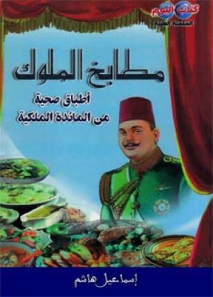 تحميل وقراءة كتاب مطابخ الملوك تأليف الشيف إسماعيل هاشم pdf مجانا