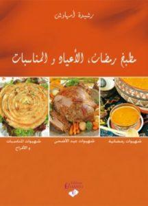 تحميل وقراءة كتاب مطبخ رمضان تأليف رشيدة أمهاوش pdf مجانا
