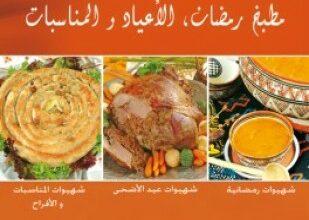 صورة مطبخ رمضان