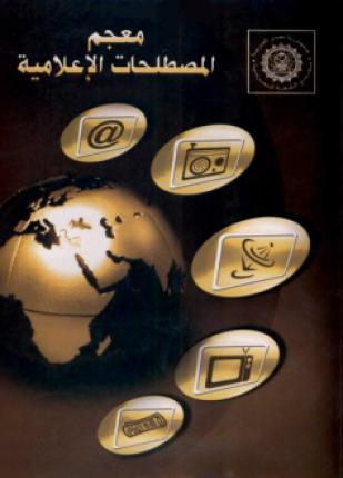 تحميل وقراءة كتاب معجم المصطلحات الإعلامية تأليف مجمع اللغة العربية pdf مجانا