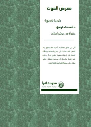 تحميل وقراءة قصة معرض الموت تأليف د أحمد خالد توفيق pdf مجانا