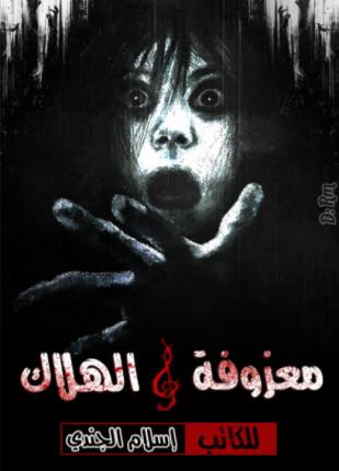 تحميل وقراءة المجموعة القصصية معزوفة الهلاك تأليف إسلام الجندي pdf مجانا