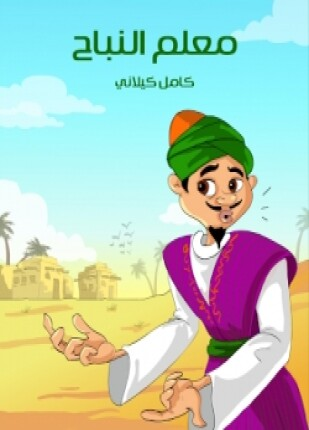 تحميل وقراءة قصة معلم النباح تأليف كامل كيلانى pdf مجانا
