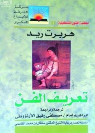 تحميل وقراءة كتاب معنى الفن تأليف هربرت ريد pdf مجانا
