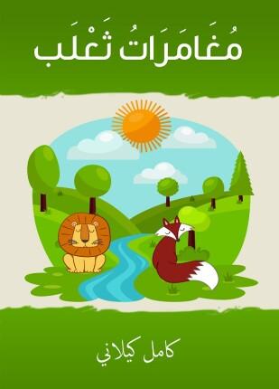 تحميل وقراءة قصة مغامرات ثعلب تأليف كامل كيلانى pdf مجانا