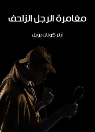 تحميل وقراءة قصة مغامرة الرجل الزاحف تأليف آرثر كونان دويل pdf مجانا