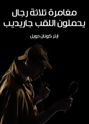 تحميل وقراءة قصة مغامرة ثلاثة رجال يحملون اللقب جاريديب تأليف آرثر كونان دويل pdf مجانا