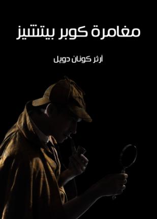 تحميل وقراءة قصة مغامرة كوبر بيتشيز تأليف آرثر كونان دويل pdf مجانا