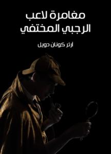 تحميل وقراءة قصة مغامرة لاعب الرجبي المختفي تأليف آرثر كونان دويل pdf مجانا