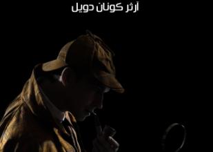 صورة مغامرة لبدة الأسد