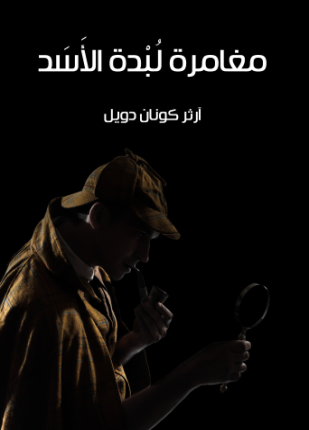 تحميل وقراءة قصة مغامرة لبدة الأسد تأليف آرثر كونان دويل pdf مجانا