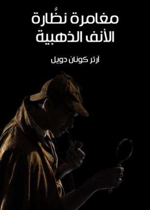 تحميل وقراءة قصة مغامرة نظارة الأنف الذهبية تأليف آرثر كونان دويل pdf مجانا