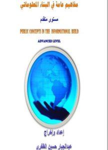 تحميل وقراءة كتاب مفاهيم عامة في البناء المعلوماتي تأليف أ م عبدالجبار حسين الظفري pdf مجانا